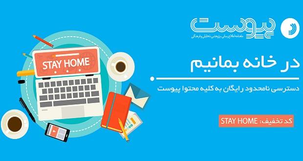 ماهنامه پیوست به مدت 3 ماه تا پایان خردادماه اشتراک آنلاین خود را رایگان کرد