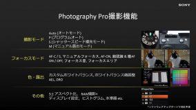 اپ دوربین Sony Xperia 1 II