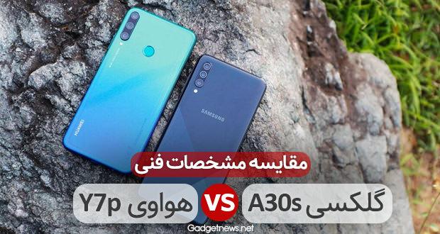 مشخصات فنی Huawei Y7p و گلکسی ای 30 اس