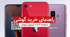 بهترین گوشی های بازار در بازه قیمت 6 تا 8 میلیون تومان