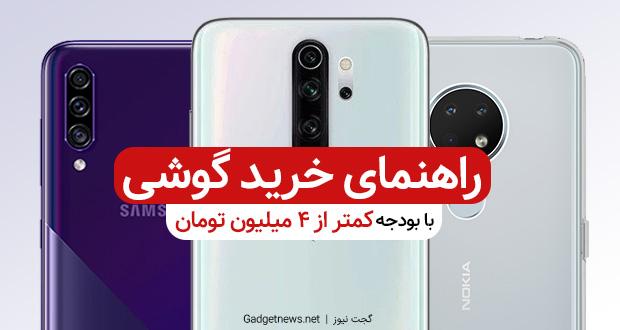 بهترین گوشی های زیر 4 میلیون تومان