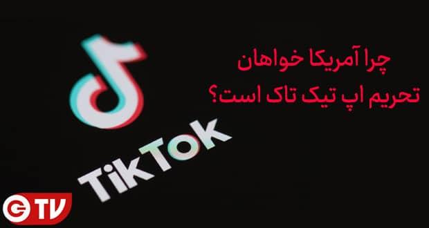 تحریم تیک تاک