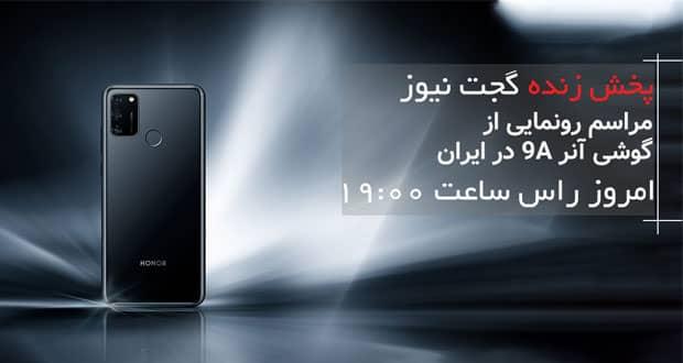 پخش زنده مراسم رونمایی گوشی آنر 9A در ایران