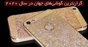 گران ترین گوشی های جهان