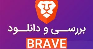 مرورگر Brave