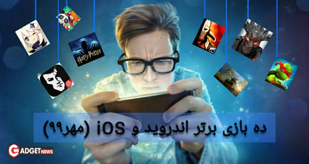 بهترین بازی های اندروید و iOS