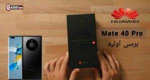 جعبه گشایی گوشی هواوی میت 40 پرو - Mate 40 Pro