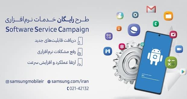 خدمات نرم افزاری گوشی های سامسونگ