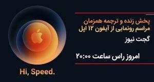 پخش زنده و ترجمه همزمان مراسم رونمایی از آیفون ۱۲ اپل