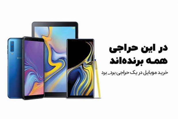 خرید موبایل در حراجی
