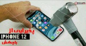 گلس آیفون 12 - iPhone 12