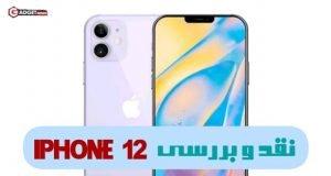 بررسی آیفون 12 - iPhone 12