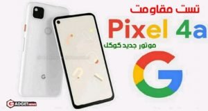 مقاومت گوگل پیکسل 4 ای - Google Pixel 4a