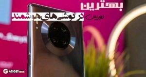 بهترین دوربین گوشی
