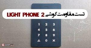 مقاومت لایت فون 2
