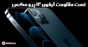 تست مقاومت آیفون 12 پرو مکس - iPhone 12 Pro Max این گوشی را در مقابل سامسونگ گلکسی نوت 20 اولترا