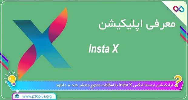 دانلود اینستا ایکس اپلیکیشن Insta X برای اندروید