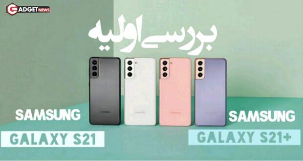 بررسی اولیه سامسونگ گلکسی اس 21 و اس 21 پلاس - Galaxy S21 - S21 Plus