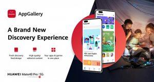 برنامه App Gallery