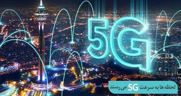 رکورد سرعت اینترنت