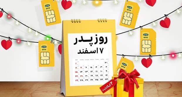 هدایای ایرانسل در روز پدر