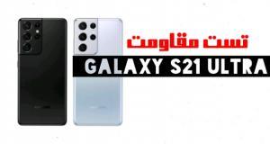 تست مقاومت گلکسی اس 21 اولترا - Galaxy S21 Ultra