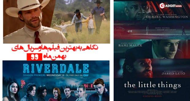 بهترین فیلم های بهمن 99