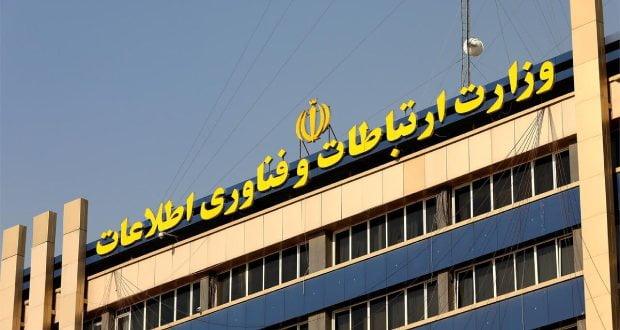 سه هزار میلیارد دلار گمشده در وزارت ارتباطات