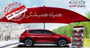 خدمات پس از فروش شرکت مدیران خودرو