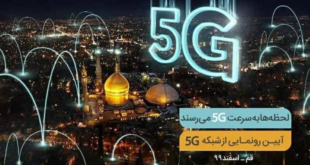 پنجمین سایت ۵G همراه اول فردا در قم افتتاح میشود