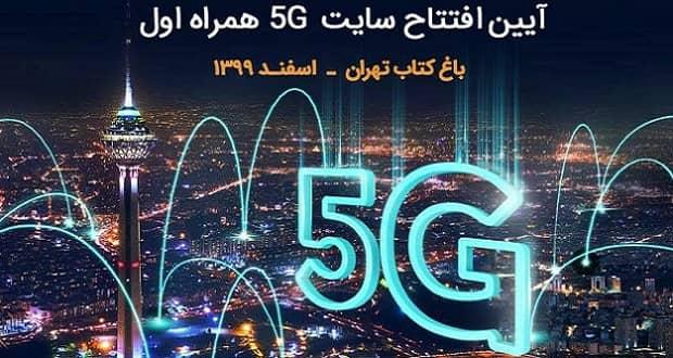 سایت 5G همراه اول