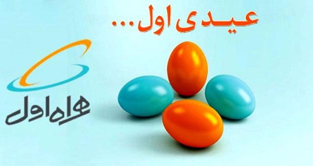 عیدی همراه اول