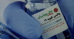 عرضه واکسن کوو ایران برکت