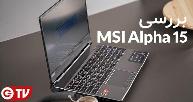 لپ تاپ ام اس آی آلفا ۱۵