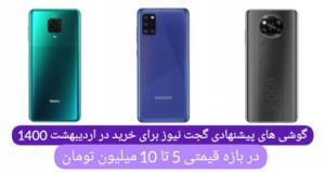 بهترین گوشی های ۵ تا ۱۰ میلیون