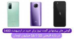 بهترین گوشی های ۱۰ تا ۱۶ میلیون