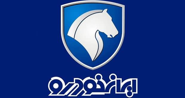خودرو ارزان قیمت ایران خودرو