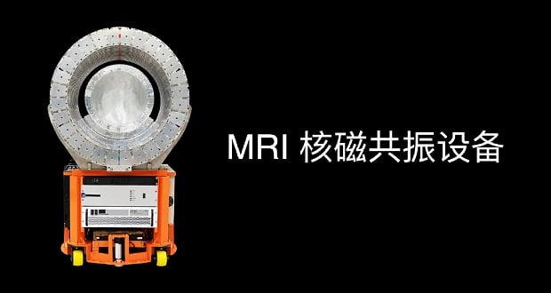 دستگاه MRI هوامی