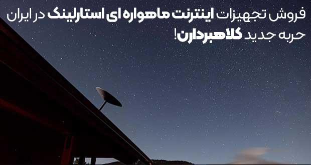 فروش تجهیزات اینترنت ماهواره ای استارلینک در ایران