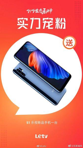 گوشی LeTV S1 با خدمات موبایل هواوی