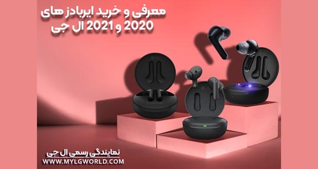 ایربادزهای 2021 ال جی